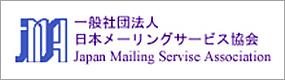 日本メーリングサービス協会